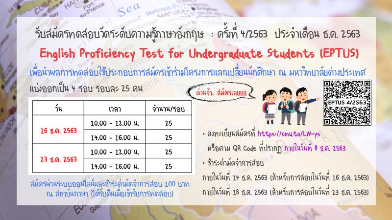 การทดสอบวัดระดับความรู้ภาษาอังกฤษ (English Proficiency Test for Undergraduate Students : EPTUS)