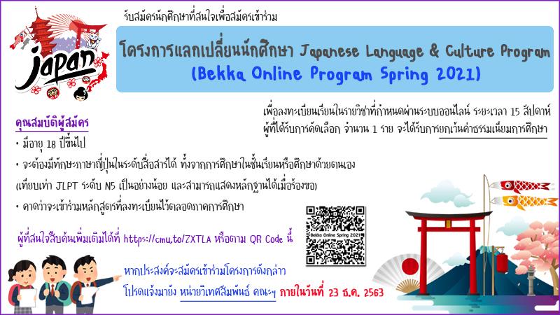 Japanese Language and Culture Program (Bekka Program) Online Program Spring 2021 ณ Kanda University of International Studies ประเทศญี่ปุ่น