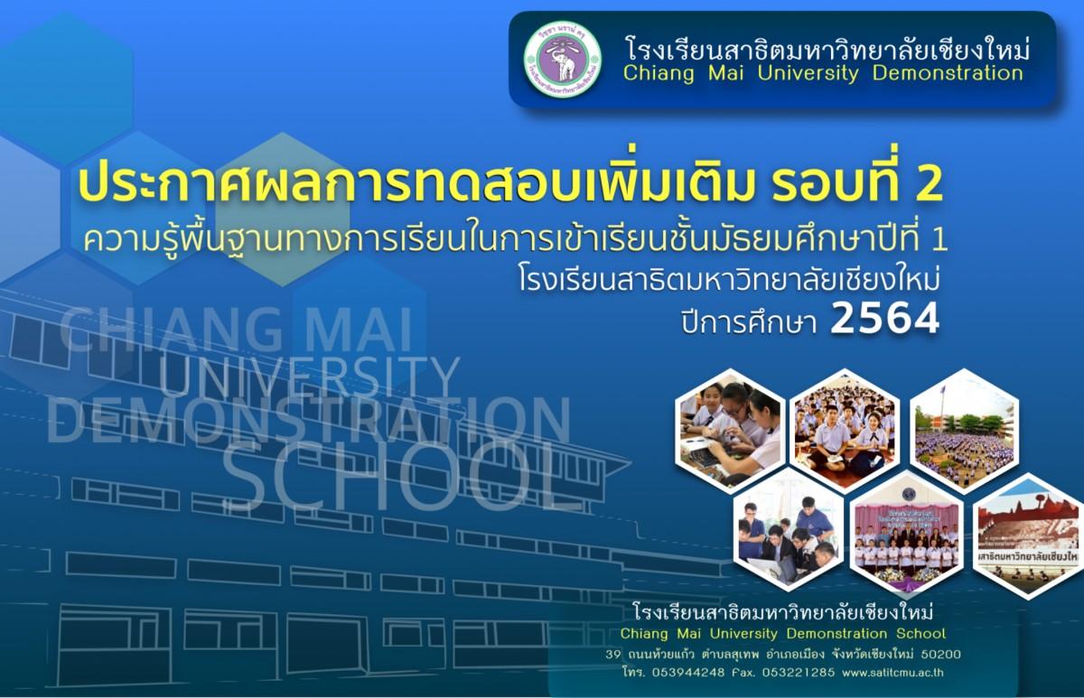 ประกาศผลการคัดเลือกนักเรียนชั้นมัธยมศึกษาปีที่ 1/2564 โรงเรียนสาธิตมหาวิทยาลัยเชียงใหม่ เพิ่มเติม รอบที่ 2