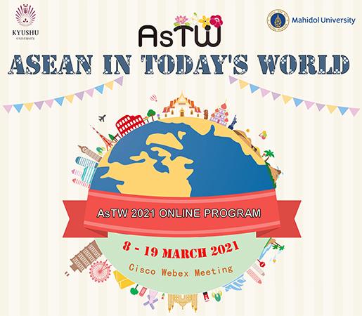 โครงการแลกเปลี่ยนระยะสั้นผ่านระบบออนไลน์ ASEAN In Today's World ประจำปี 2564 (AsTW 2021)