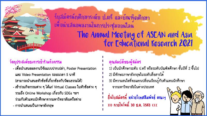 """รับสมัครนักศึกษาเพื่อนำเสนอผลงานในการประชุมออนไลน์ """"The Annual Meeting of ASEAN and Asia for Educational Research 2021"""""""