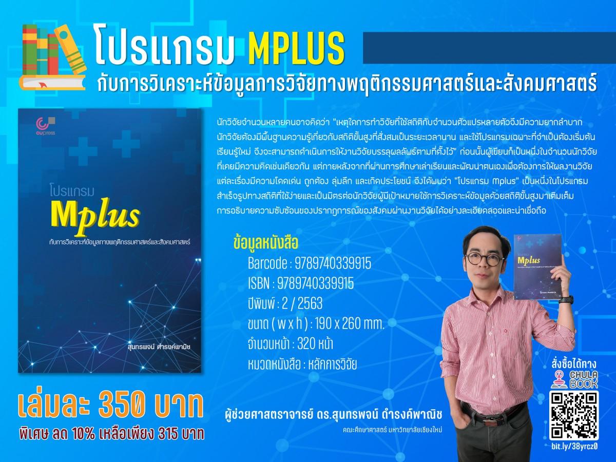 แนะนำผลงานวิชาการของอาจารย์ : หนังสือ โปรแกรม MPLUS กับการวิเคราะห์ข้อมูลการวิจัยทางพฤติกรรมศาสตร์และสังคมศาสตร์