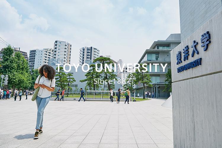 """โครงการแลกเปลี่ยนนักศึกษาระดับ ป.ตรี และบัณฑิตศึกษา """"Toyo Exchange Program for Fall 2021"""""""