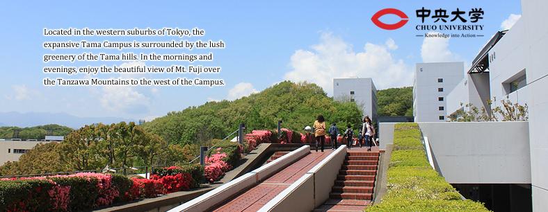 โครงการแลกเปลี่ยนนักศึกษาระดับ ป.ตรี และบัณฑิตศึกษา ณ Chuo University ประเทศญี่ปุ่น