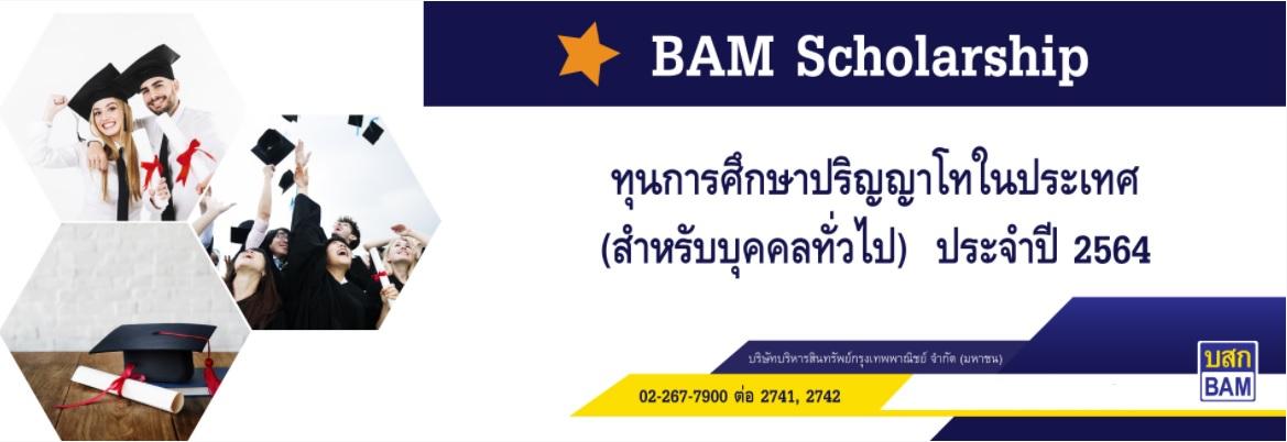 ทุนการศึกษาระดับปริญญาโทในประเทศ (สำหรับบุคคลทั่วไป) ประจำปี 2564 : BAM Scholarship 2021