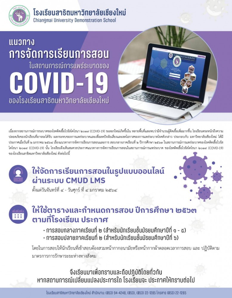 แนวทางการจัดการเรียนการสอนในสถานการณ์การแพร่ระบาดของ COVID-19 โรงเรียนสาธิตมหาวิทยาลัยเชียงใหม่