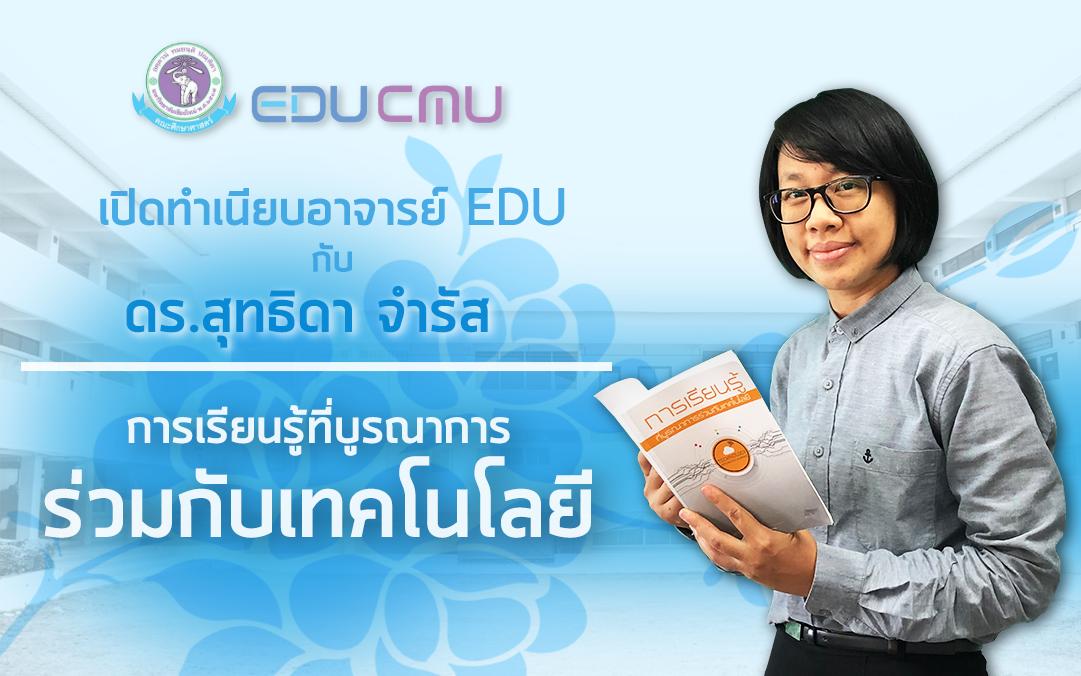 เปิดทำเนียบอาจารย์ EDU : ผู้ช่วยศาสตราจารย์ ดร.สุทธิดา จำรัส การเรียนรู้ที่บูรณาการร่วมกับเทคโนโลยี