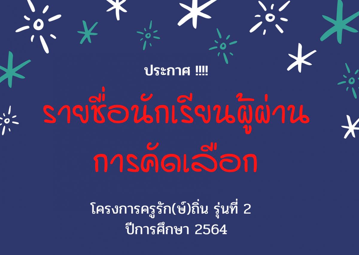 ประกาศรายชื่อนักเรียนผู้ผ่านการคัดเลือก โครงการครูรัก(ษ์)ถิ่น รุ่นที่ 2 ปีการศึกษา 2564