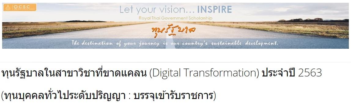 ทุนรัฐบาลในสาขาวิชาที่ขาดแคลน (Digital Transformation) ประจำปี 2563
