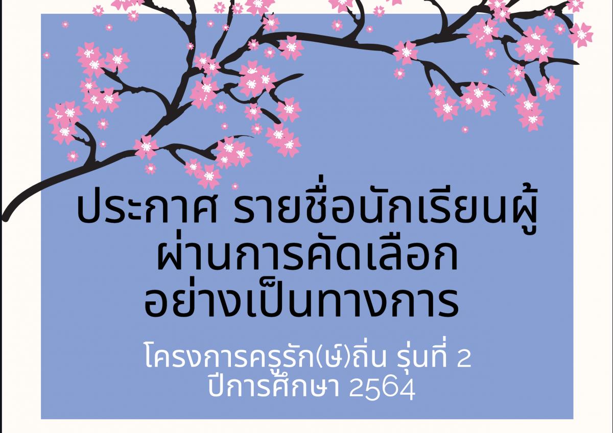 ประกาศรายชื่อนักเรียนผู้ผ่านการคัดเลือกอย่างเป็นทางการ โครงการครูรัก(ษ์)ถิ่น รุ่นที่ 2 ปีการศึกษา 2564