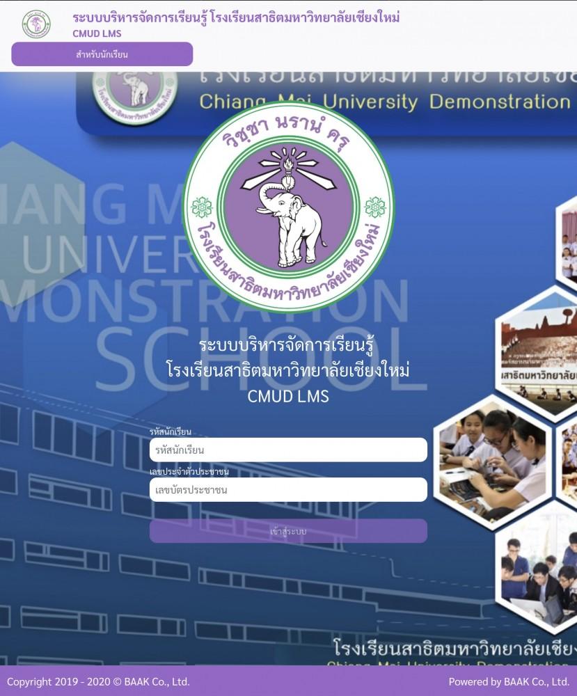 ไฟล์สรุปแนวทางการจัดการเรียนการสอนในรูปแบบออนไลน์ผ่านระบบ CMUD LMS (ระหว่างวันที่11 - 22 มกราคม 2564)
