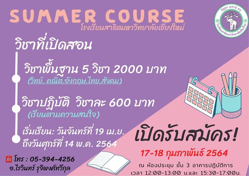 โรงเรียนสาธิตมหาวิทยาลัยเชียงใหม่เปิดรับสมัครเรียนเสริม ภาคเรียนฤดูร้อน ปีการศึกษา 2564  (summer 2021 )