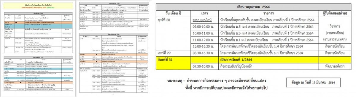 ปฏิทินกิจกรรมโรงเรียนสาธิตฯ ภาคเรียนที่ 2 ปีการศึกษา 2563 เดือนมีนาคม - เดือนพฤษภาคม 2564 (ฉบับนักเรียน)