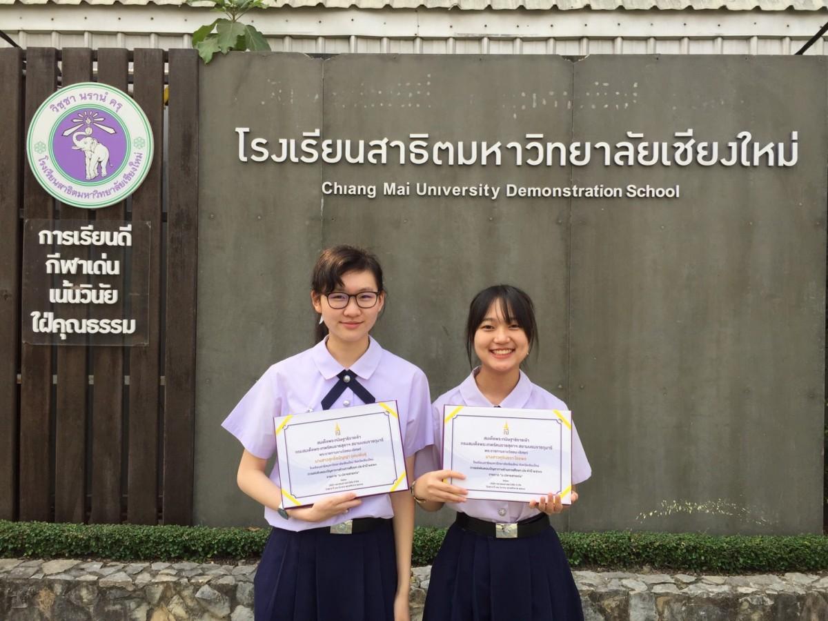 นางสาวสุทธิ์ชนัญญา อุดมพันธุ์ และ นางสาวศุจินธรา ไชยพร ชั้นมัธยมศึกษาปีที่ 5/2 รางวัลชนะเลิศแชมป์ประเทศไทยประจำปี 2563