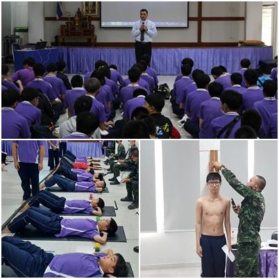 กิจกรรมการเตรียมความพร้อมเพื่อเข้าทดสอบในการเป็นนักศึกษาวิชาทหาร ปีการศึกษา 2564