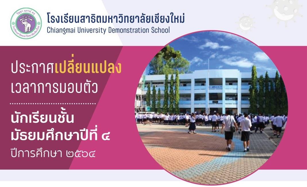 ประกาศโรงเรียนสาธิตมหาวิทยาลัยเชียงใหม่ เรื่อง เปลี่ยนแปลงเวลาการมอบตัวนักเรียนชั้นมัธยมศึกษาปีที่ 4 ปีการศึกษา 2564