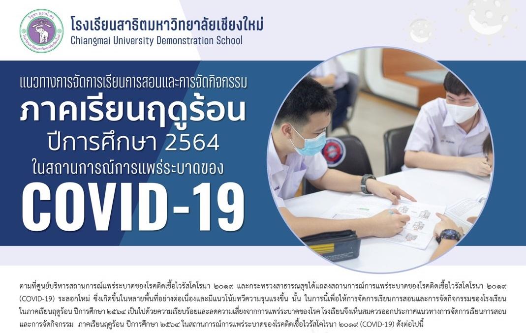 ประกาศโรงเรียนสาธิตมหาวิทยาลัยเชียงใหม่ เรื่องแนวทางการจัดการเรียนการสอนและการจัดกิจกรรม ภาคเรียนฤดูร้อน ปีการศึกษา 2564