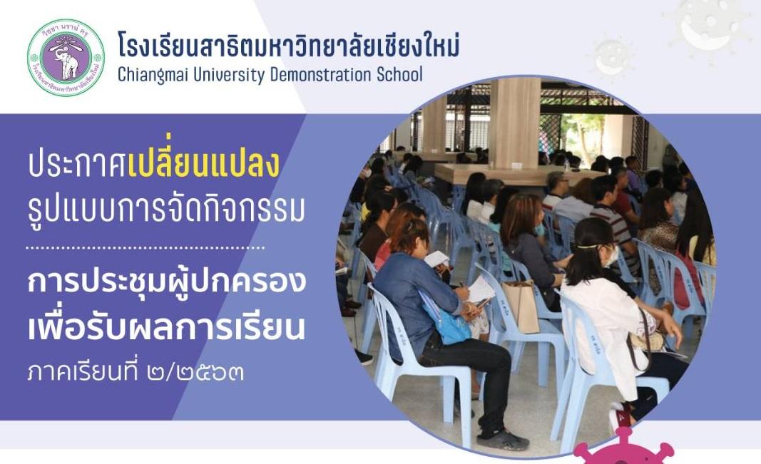 ประกาศโรงเรียนสาธิตมหาวิทยาลัยเชียงใหม่ เรื่อง เปลี่ยนแปลงรูปแบบการจัดกิจกรรมการประชุมผู้ปกครองเพื่อรับผลการเรียน ภาคเรียนที่ 2/2563