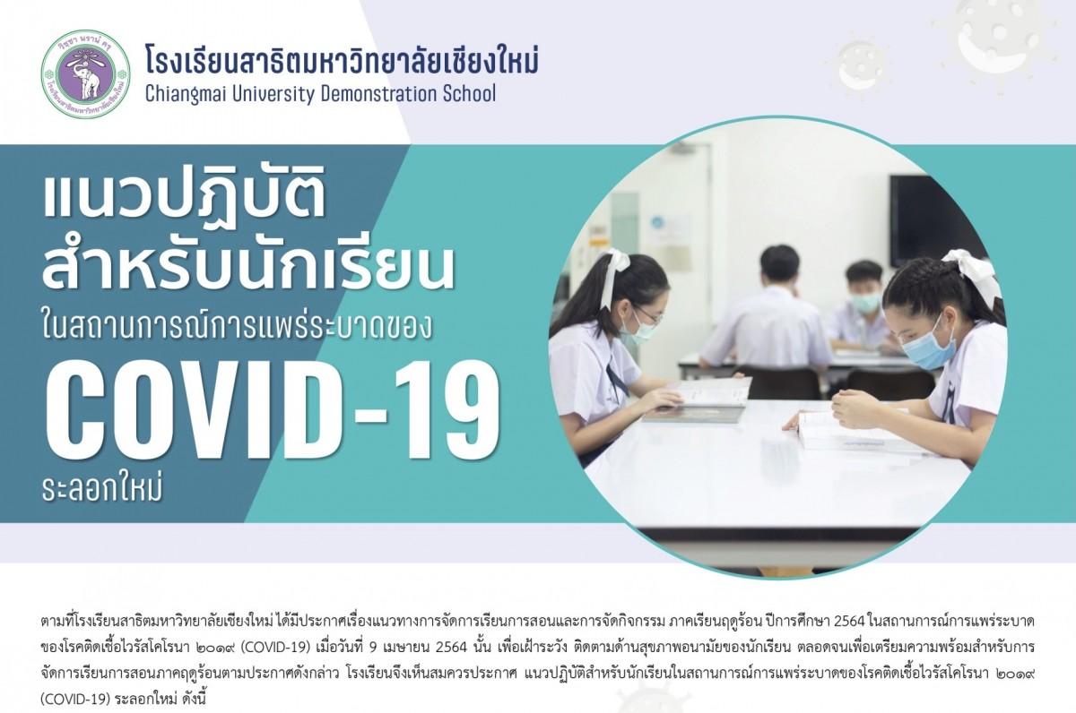 ประกาศ โรงเรียนสาธิตมหาวิทยาลัยเชียงใหม่ เรื่อง แนวปฏิบัติสำหรับนักเรียนในสถานการณ์การแพร่ระบาดของโรคติดเชื้อไวรัสโคโรนา 2019 (COVID-19)