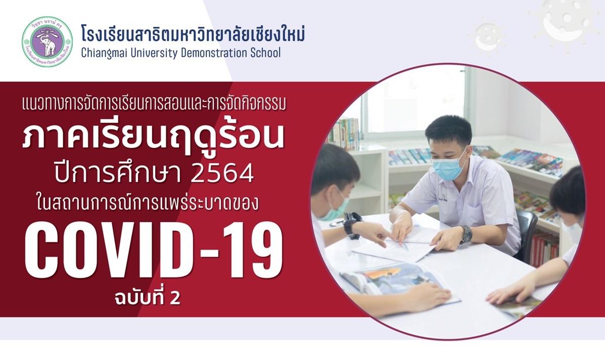 ประกาศโรงเรียนสาธิตมหาวิทยาลัยเชียงใหม่ เรื่อง : แนวทางการปฏิบัติการจัดการเรียนการสอนและจัดกิจกรรม ภาคเรียนฤดูร้อน ปีการศึกษา 2564 ในสถานการณ์การการแพร่ระบาดของโรคติดเชื้อไวรัสโคโรนา 2019 (COVID-19) ฉบับที่ 2