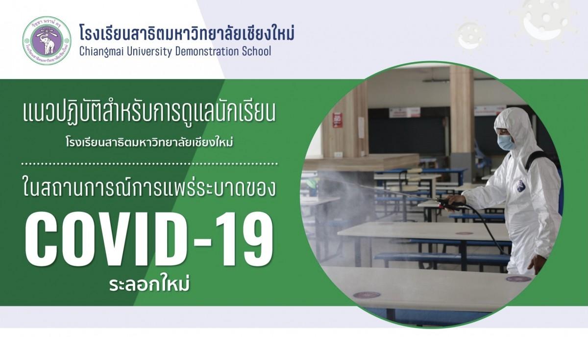 ประกาศโรงเรียนสาธิตมหาวิทยาลัยเชียงใหม่ เรื่อง : แนวปฏิบัติสำหรับการดูแลนักเรียน ในสถานการณ์การแพร่ระบาดของ COVID - 19 ระลอกใหม่
