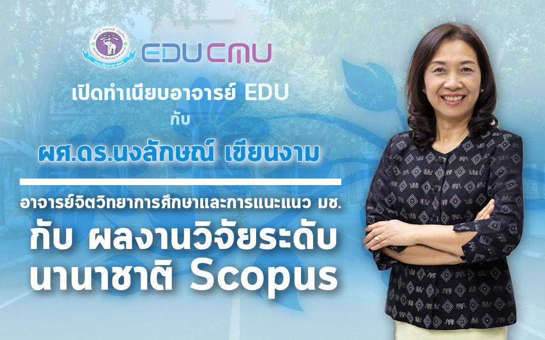 เปิดทำเนียบอาจารย์ EDU : ผู้ช่วยศาสตราจารย์ ดร.นงลักษณ์ เขียนงาม อาจารย์จิตวิทยาการศึกษาและการแนะแนว มช. กับผลงานวิจัยระดับนานาชาติ Scopus
