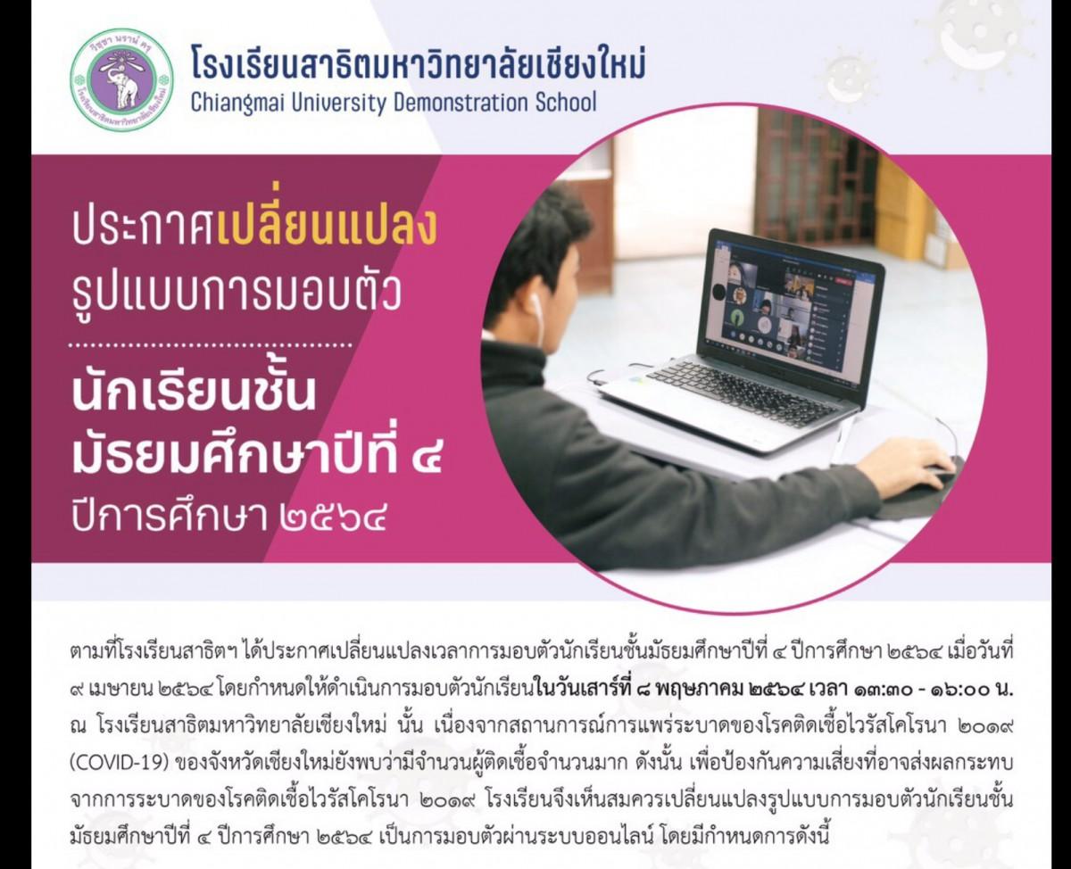 ประกาศ เรื่อง รูปแบบการมอบตัวนักเรียนชั้นมัธยมศึกษาปีที่ 4 ปีการศึกษา 2564 ผ่านระบบออนไลน์