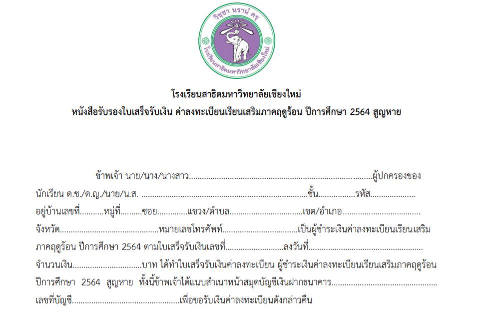 เอกสารหนังสือรับรองใบเสร็จรับเงิน ค่าลงทะเบียนเรียนเสริมภาคฤดูร้อน ปีการศึกษา 2564 สูญหาย