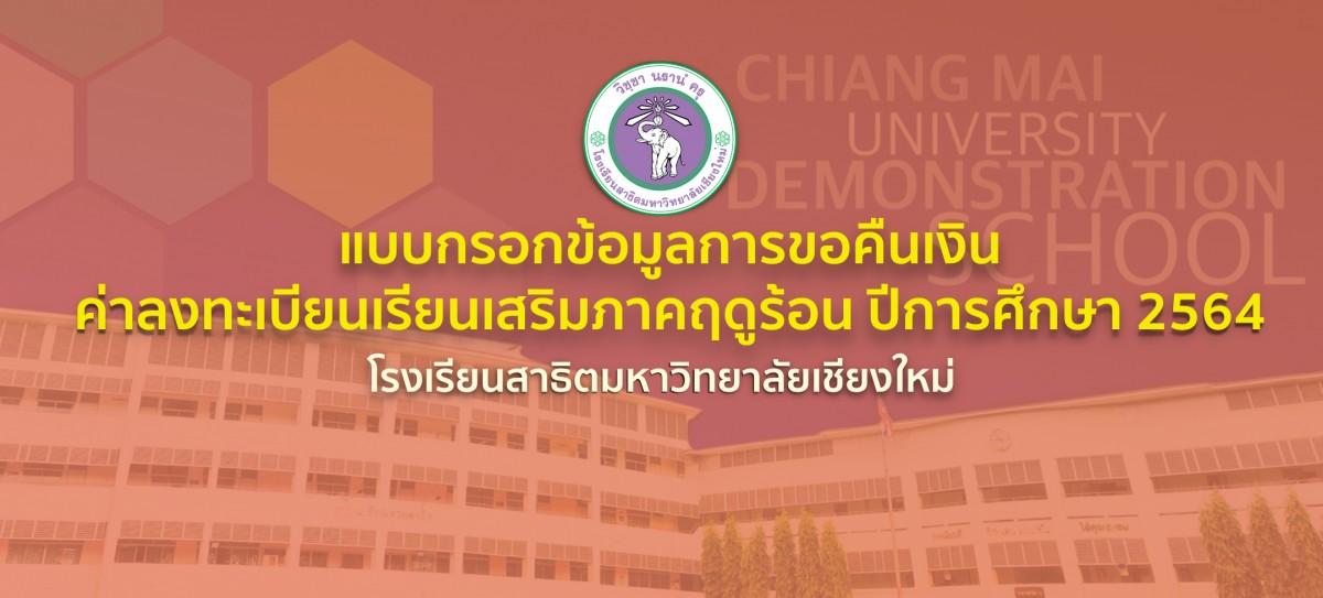 แบบกรอกข้อมูลการขอคืนเงินค่าลงทะเบียนเรียนเสริมภาคฤดูร้อน ปีการศึกษา 2564