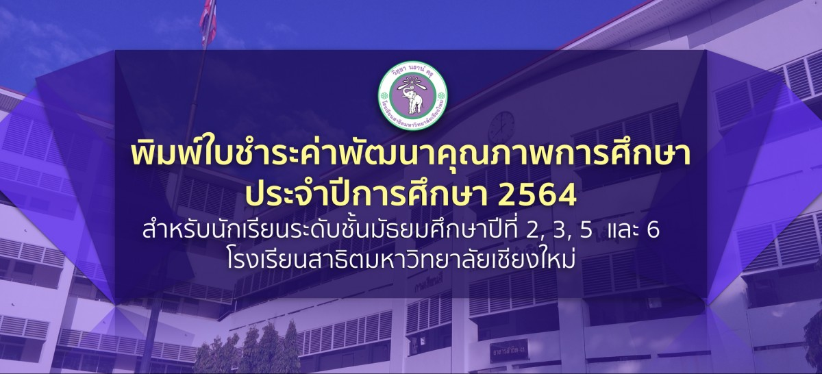 ข้ันตอนการดาวน์โหลดใบชําระค่าพัฒนาคุณภาพการศึกษา ปีการศึกษา 2564