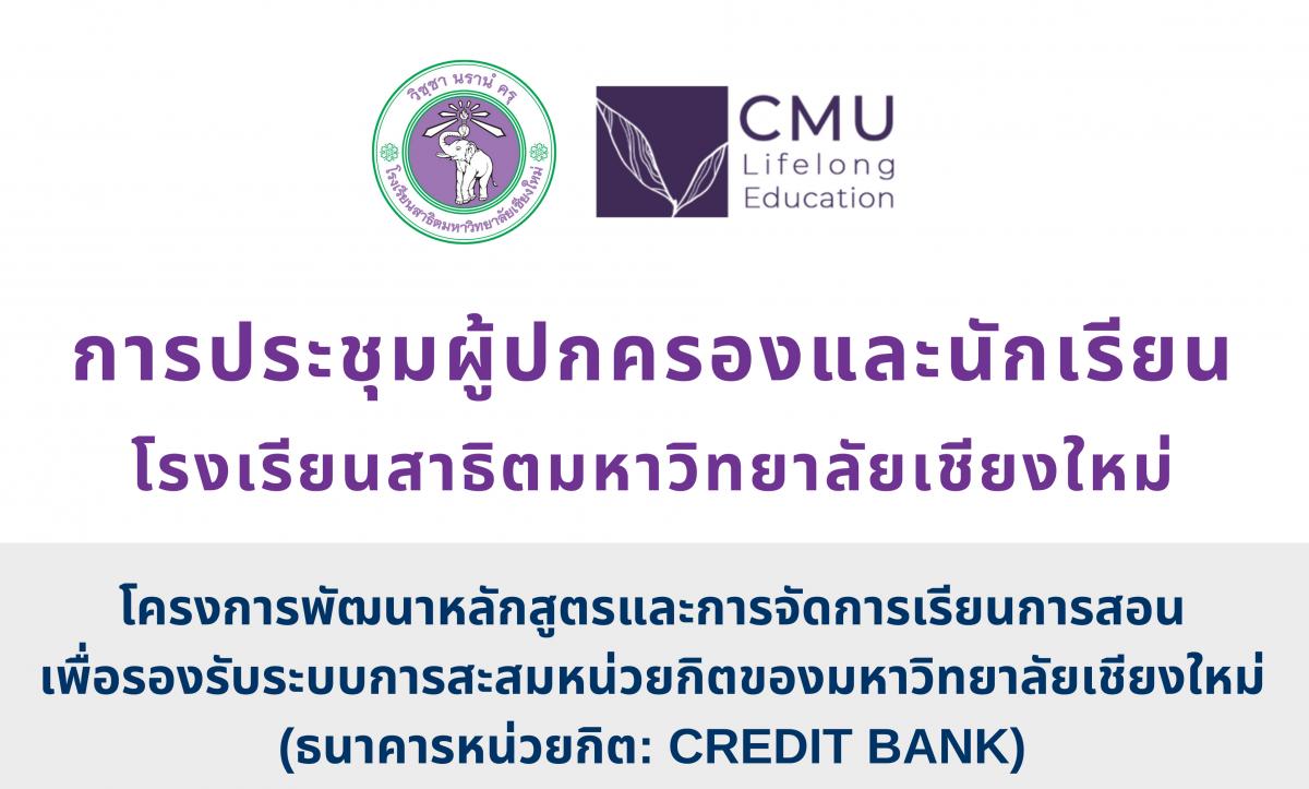 โครงการการจัดการเรียนการสอนเพื่อรองรับระบบการสะสมหน่วยกิต ของมหาวิทยาลัยเชียงใหม่ (ธนาคารหน่วยกิต: Credit bank)