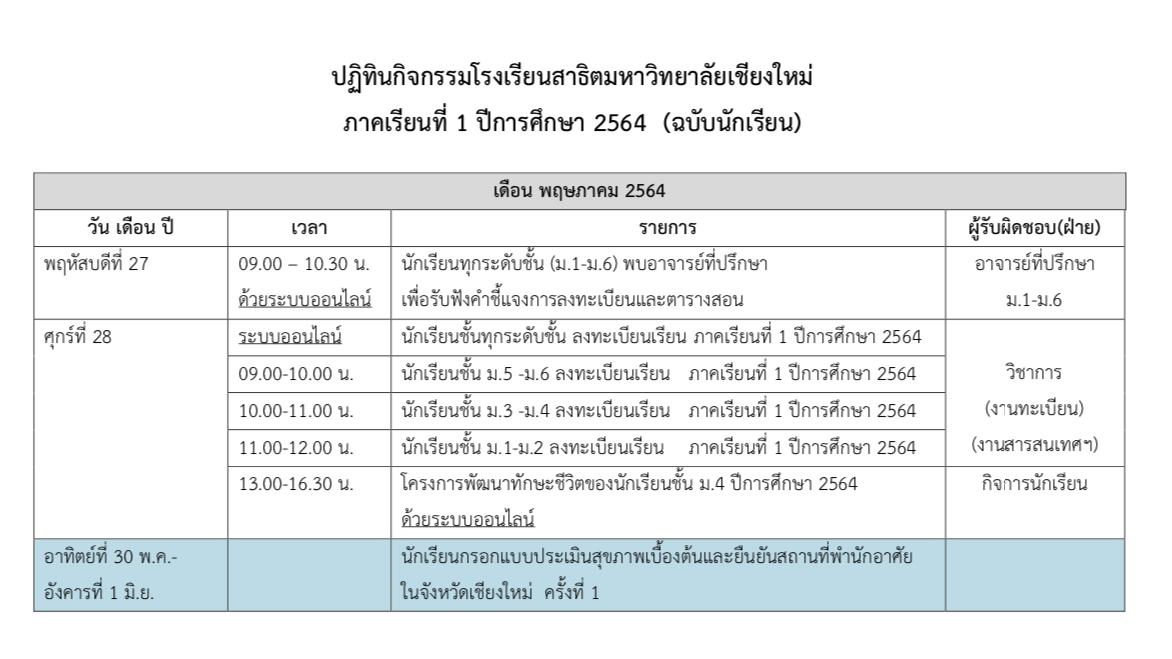 ปฏิทินกิจกรรมโรงเรียนสาธิตมหาวิทยาลัยเชียงใหม่ ภาคเรียนที่ 1 ปีการศึกษา 2564 (ฉบับนักเรียน)
