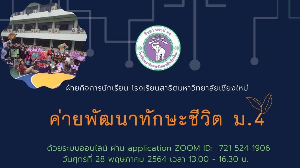 กิจกรรมพัฒนาทักษะชีวิตของนักเรียนชั้นมัธยมศึกษาปีที่ 4 ปีการศึกษา 2564 ในวันศุกร์ที่28 พฤษภาคม 2564 เวลา 13.00 - 16.30 น. ด้วยระบบออนไลน์ (zoom meeting)