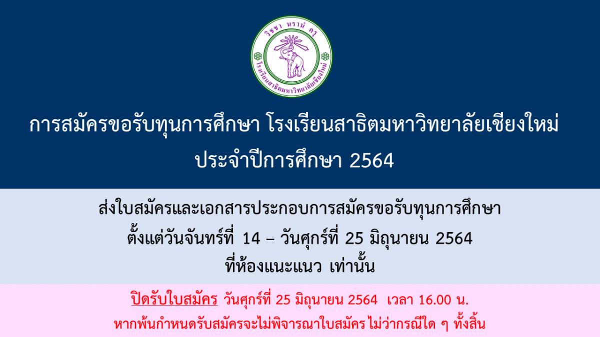 การสมัครขอรับทุนการศึกษา โรงเรียนสาธิตมหาวิทยาลัยเชียงใหม่ ประจำปีการศึกษา 2564