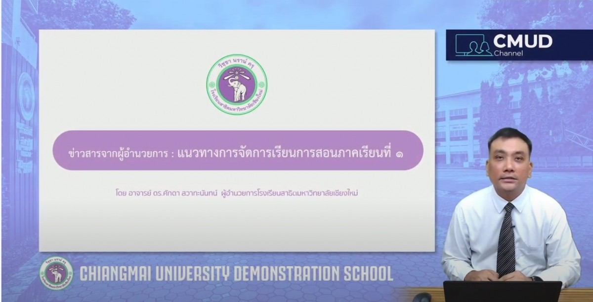 แนวทางการจัดการเรียนการสอน ภาคเรียนที่ 1 ปีการศึกษา 2564 โรงเรียนสาธิตมหาวิทยาลัยเชียงใหม่