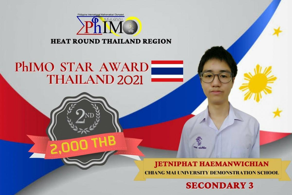 นายเจตนิพัทธ์ เหมันต์วิเชียร ชั้น ม.4/3 ได้รับรางวัลเหรียญทองแดง  Hong Kong International  Mathematical Olympiad (HKIMO) 2021 Heat Round  Secondary 3