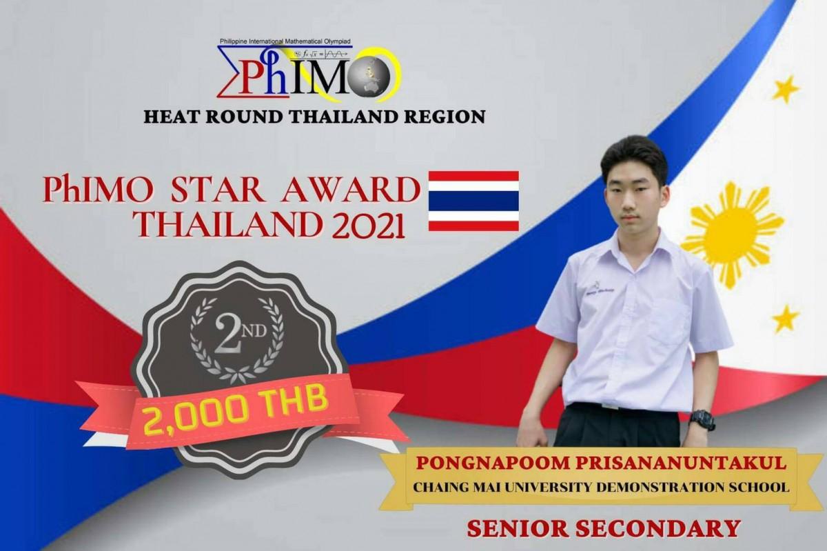 นายปองณภูมิ ปริศนานันทกุล ชั้น ม.6/5 ได้รับรางวัลเหรียญเงิน ระดับชั้น ม.ปลาย Hong Kong International Mathematical Olympiad (PhIMO) 2021 Heat Round Senior Secondary