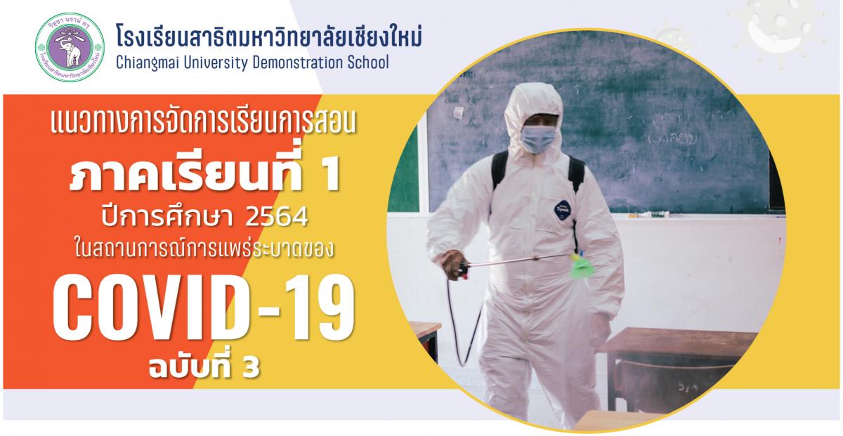 ประกาศแนวปฏิบัติสำหรับการจัดการเรียนการสอน ภาคเรียนที่ 1 ปีการศึกษา 2564 ในสถานการณ์การแพร่ระบาดของโรคติดเชื้อไวรัสโคโรนา 2019 (COVID-19)