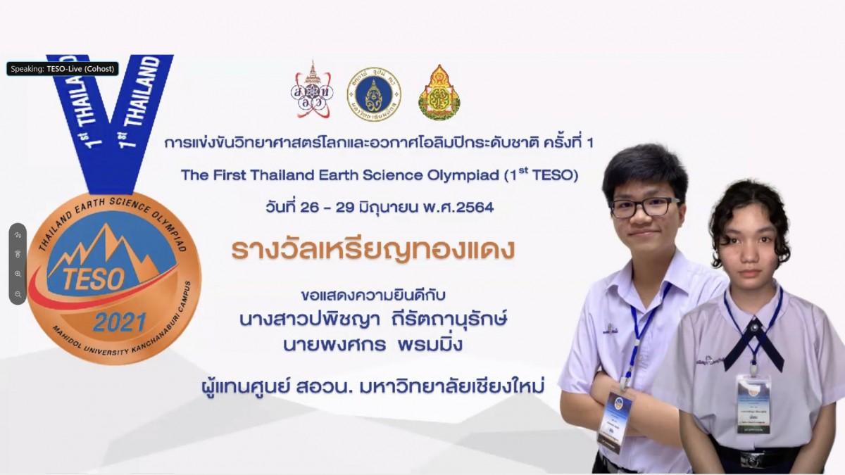 นักเรียน สาธิตฯ มช. คว้า 2 เหรียญทองแดง จากการแข่งขันวิทยาศาสตร์โลกและอวกาศโอลิมปิกระดับชาติ ครั้งที่ 1