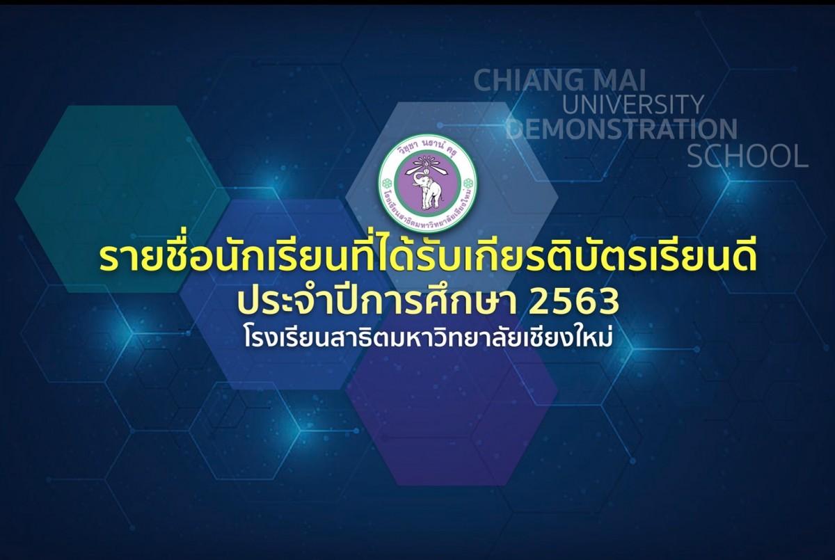 ขอความร่วมมือให้นักเรียนตรวจสอบความถูกต้องของรายชื่อนักเรียน และผลการเรียนประจำปีการศึกษา 2563