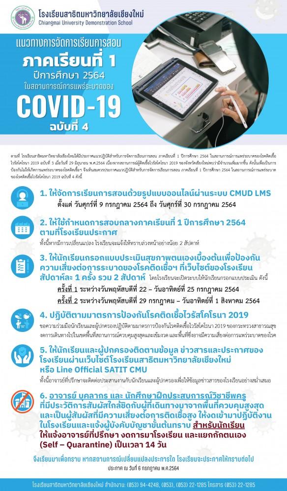 แนวทางการจัดการเรียนการสอน ภาคเรียนที่ 1 ปีการศึกษา 2564 ฉบับที่ 4 ในสถานการณ์การแพร่ระบาดของโควิด-19