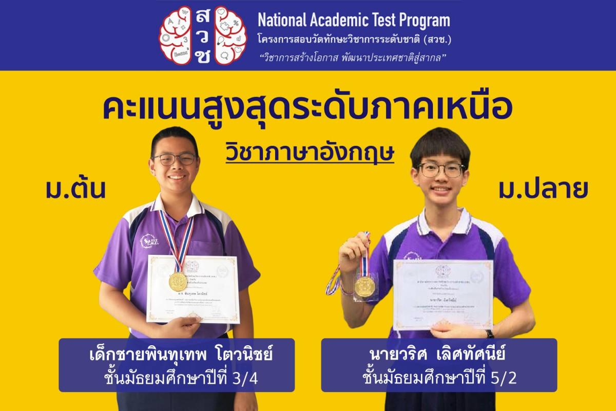 นักเรียน สาธิตฯ มช. แข่งขันสอบวัดทักษะวิชาการระดับชาติ (สวช.) พ.ศ.2563 ได้คะแนนสูงสุดอันดับ 1 ของภาคเหนือ ในวิชาภาษาอังกฤษ