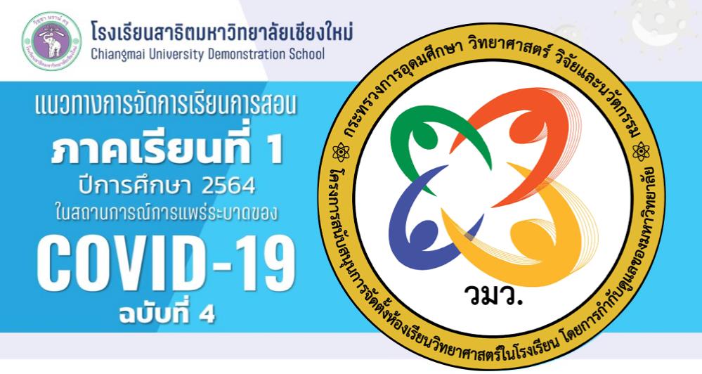 ประกาศโรงเรียนสาธิตมหาวิทยาลัยเชียงใหม่ : แนวทางการปฏิบัติการจัดการเรียนการสอน และกิจกรรมของนักเรียนโครงการ วมว.มช ภาคเรียนที่ 1 ปีการศึกษา 2564 ในสถานการณ์การการแพร่ระบาดของโรคติดเชื้อไวรัสโคโรนา 2019 (COVID-19)