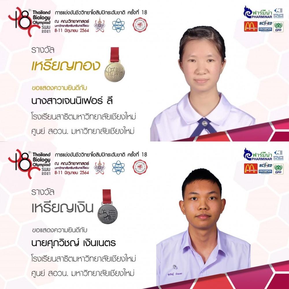 นักเรียน สาธิตฯ มช. คว้าเหรียญทองและเงิน จากการแข่งขันชีววิทยาโอลิมปิกระดับชาติ ครั้งที่ 18 (รูปแบบออนไลน์)