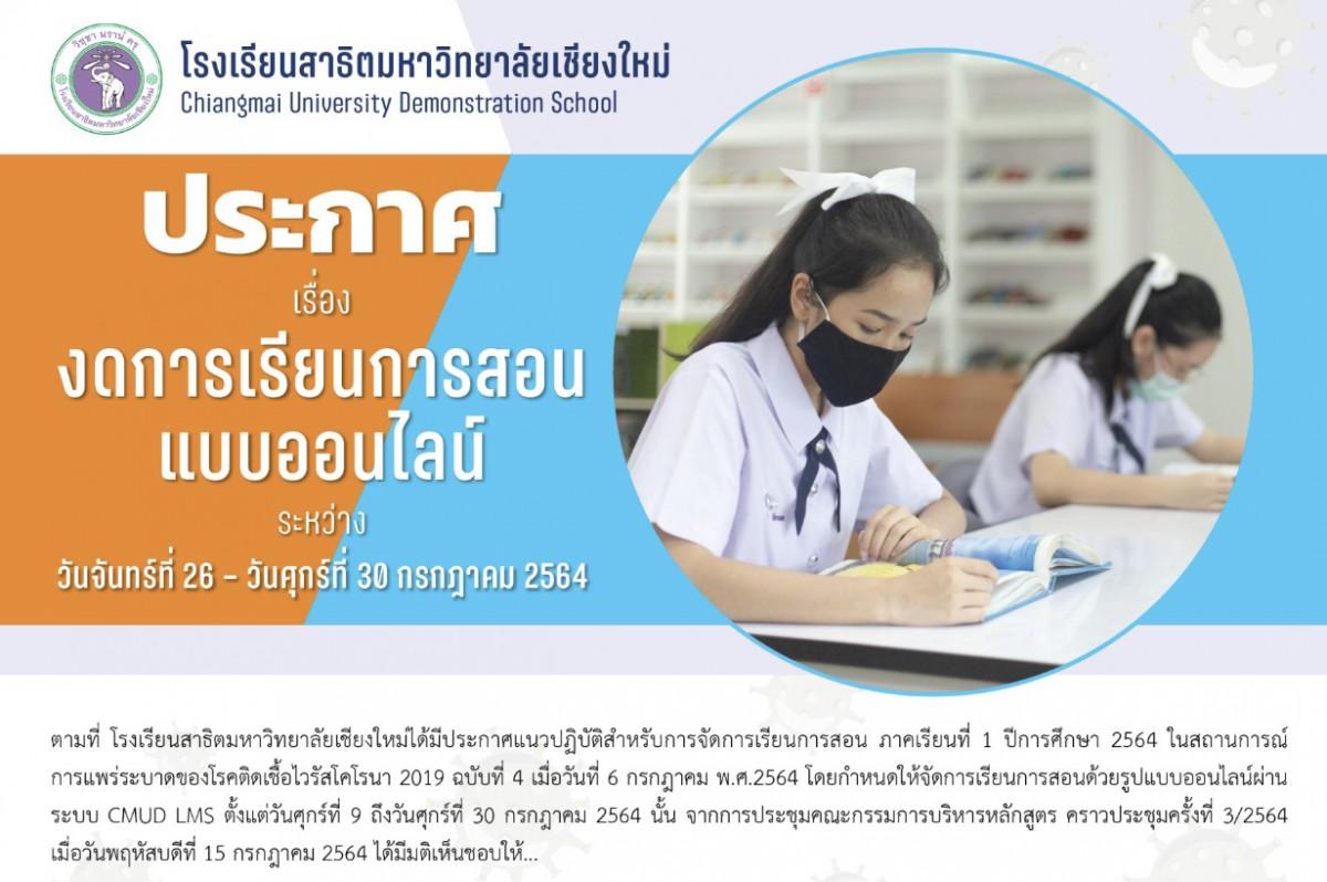 ประกาศ เรื่อง งดการเรียนการสอนแบบออนไลน์ ระหว่างวันจันทร์ที่ 26 - วันศุกร์ที่ 30 กรกฎาคม 2564