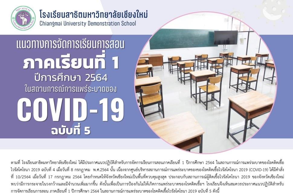 ประกาศโรงเรียนสาธิตมหาวิทยาลัยเชียงใหม่ : แนวทางการจัดการเรียนการสอน ภาคเรียนที่ 1 ปีการศึกษา 2564 ในสถานการณ์การแพร่ระบาดของ COVID-19 ฉบับที่ 5