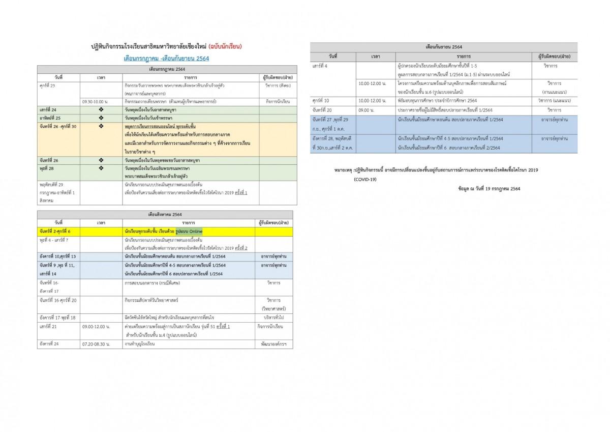 ปฏิทินกิจกรรมโรงเรียนสาธิตมหาวิทยาลัยเชียงใหม่ (ฉบับนักเรียน) เดือนกรกฎาคม - เดือนกันยายน 2564