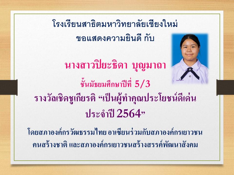 นักเรียน สาธิตฯ มช. ได้รับรางวัลเชิดชูเกียรติผู้ทำคุณประโยชน์ดีเด่น ประจำปี 2564