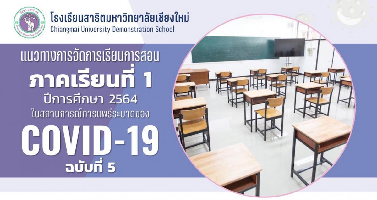 แนวทางจัดการเรียนการสอน 1/2564 ฉบับที่ 5 โรงเรียนสาธิตมหาวิทยาลัยเชียงใหม่ ในสถานการณ์ COVID-19