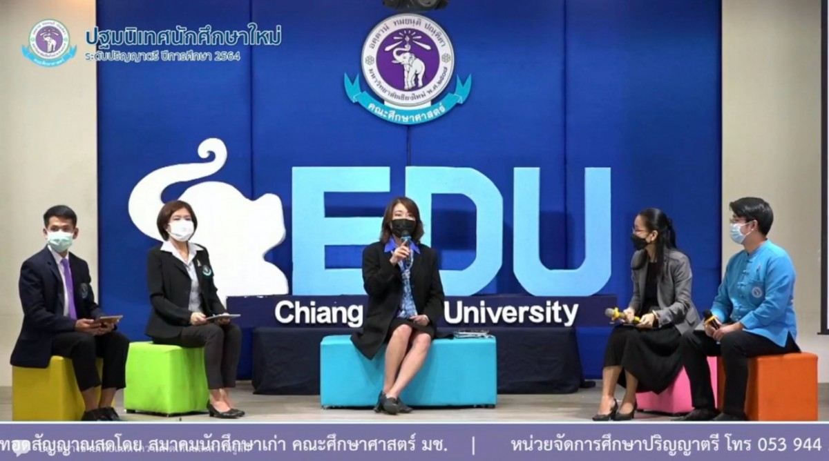 Orientation for Edu CMU Bachelor's degree Students in Academic Year 2021